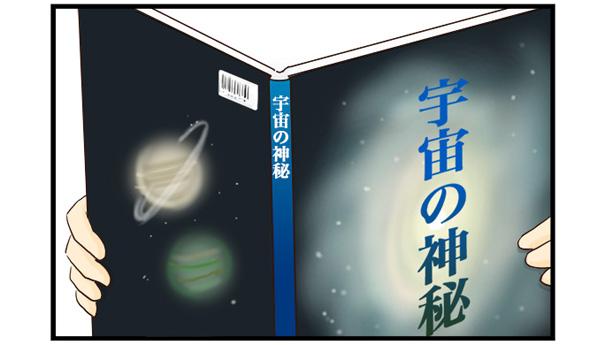 患者さんが宇宙についての本を読んでいる