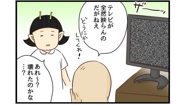 テレビが映らないという患者さんの訴えを聞いた宇宙人看護師よし子。