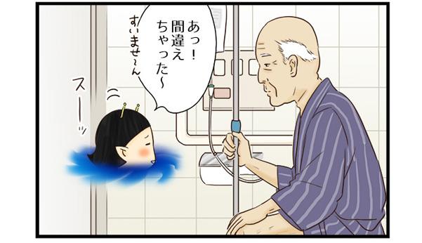 患者さんのトイレに首だけ出没。「あっ!間違えちゃった・・すいませーん」