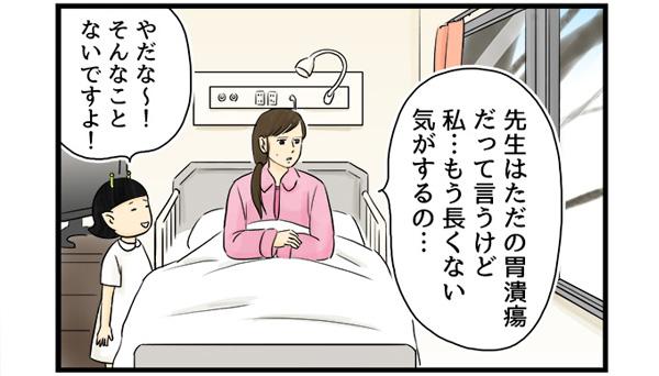 患者さん「先生はただの胃潰瘍だって言うけど、私、もう長くない気がするの」