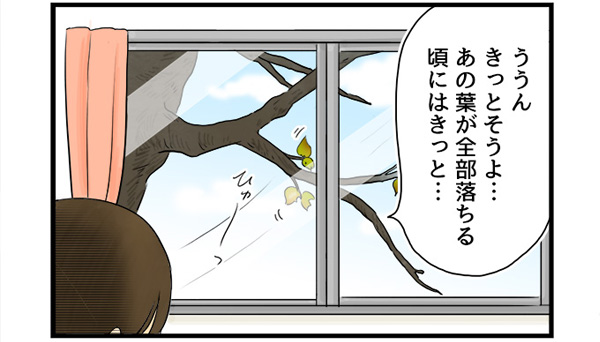 患者さん「ううん、きっとそうよ…あの葉が全部落ちる頃にはきっと…」