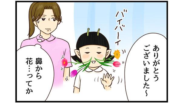 鼻から花・・・