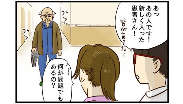 新しく入った患者さんが噂になっています。
