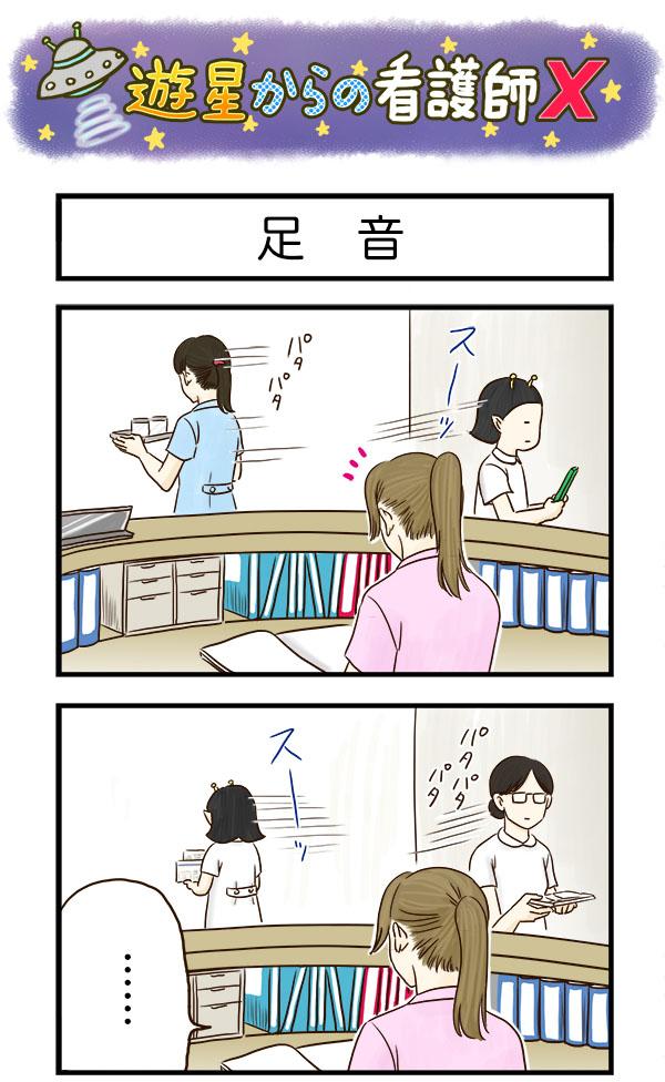 【遊星からの看護師X】足音
