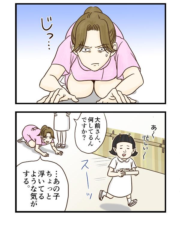 【遊星からの看護師X】足音2
