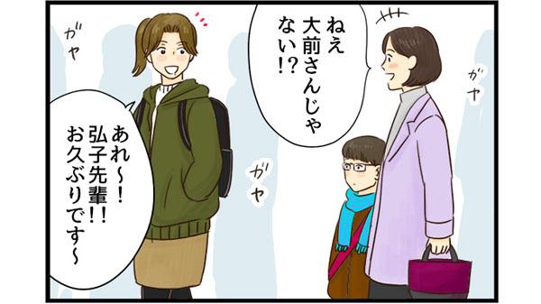 昔一緒に働いていた先輩とばったり会った大前ひろこ(28)