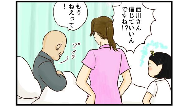先輩看護師「西川さん、信じて良いんですね!?」患者さん「もうねえって!」