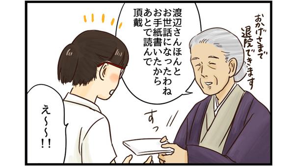 患者さん「渡邊さんには本当に良くしていただいて・・・お手紙かいたのであとで読んで頂戴」