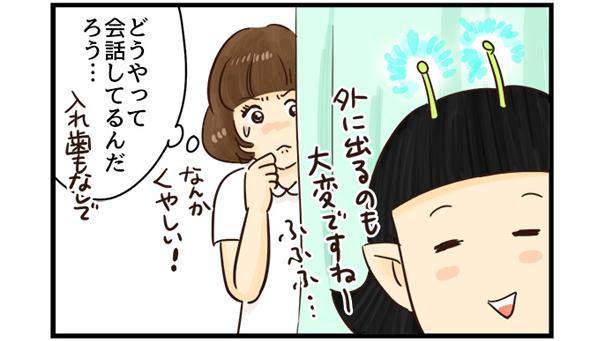 通りかかった看護師、倉田ひとみ「どうやって会話してるんだろう・・入れ歯もなしに・・なんか悔しい!!」