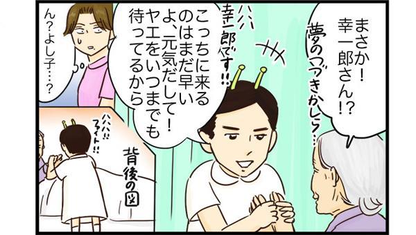 患者さん「まさか・・・幸一郎さん?」旦那(らしき人)「ヤエさん、こっちに来るのは未だ早いよ、元気出して!いつまでも応援してるから!」