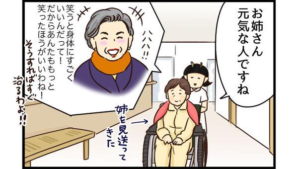 お見舞いに来た、患者さんのお姉さんは豪快な人でした。「笑うと体にすごくいいんだって!だからあんたももっと笑ったほうが良いわね!」とのこと。そのお見送りの帰り道。