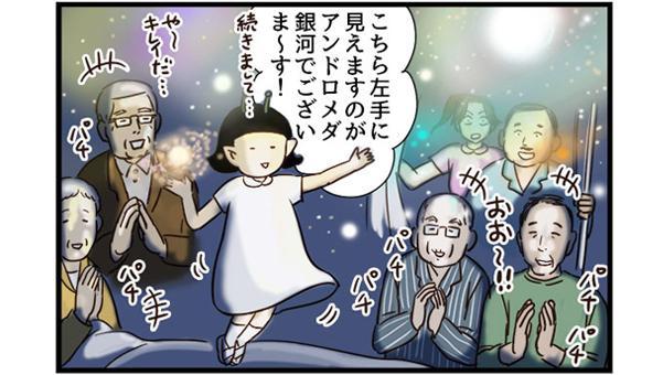 宇宙人ナースよし子による天体ショーが行われていました