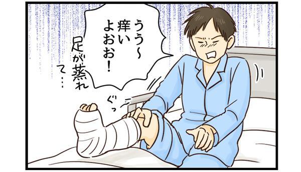 足のギプスが蒸れてかゆがる患者さん。辛いですよね。