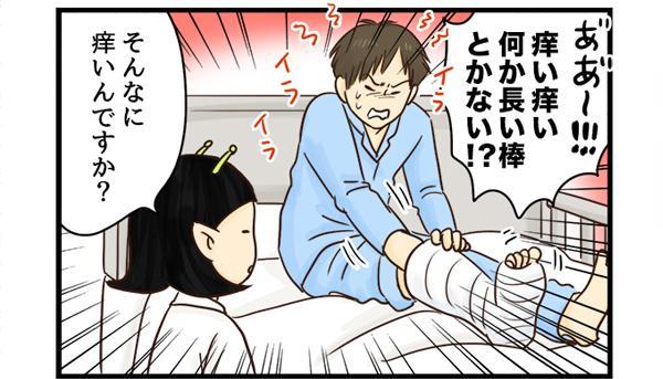 患者「痒い痒い!なんか長い棒とかない!?」 宇宙人看護師よし子「そんなに痒いんですか?」