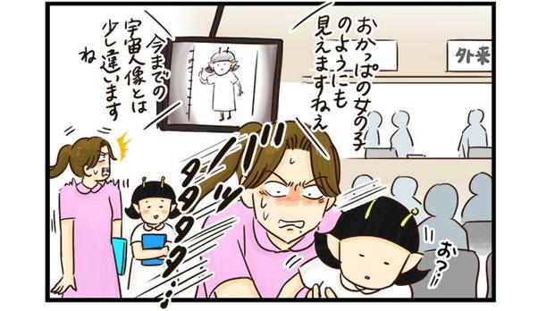 病院の待合室にいた先輩看護師は、宇宙人ナースよし子の姿をテレビの中に発見してしまいました。
