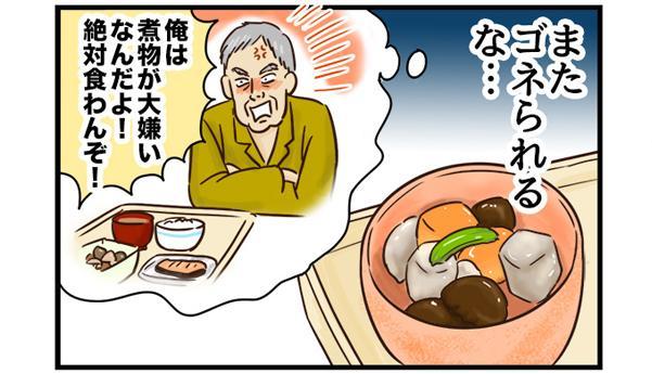 煮物が大嫌いな患者さんのお膳に、煮物を発見した宇宙人看護師よし子