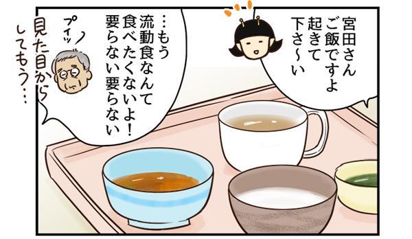 宇宙人看護師よし子「宮田さん、ごはんですよ~起きてくださ~い」 患者さん「もう流動食なんて食べたくないよー。いらないいらない!」