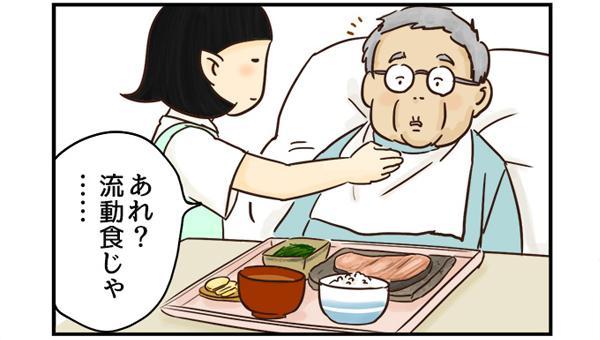 しぶしぶ起きた患者さん「あれ?流動食じゃ・・・」