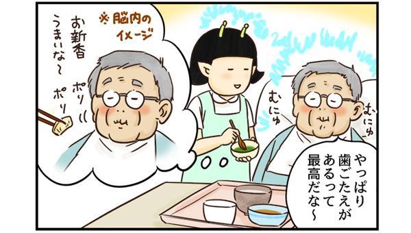 宇宙人看護師よし子のパワーで幻覚を見ている患者さん「やっぱり歯ごたえがあるって最高だな~」むにゅむにゅ
