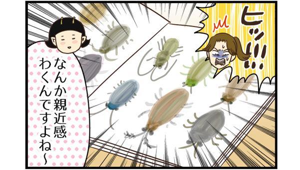 本は虫図鑑でした。宇宙人看護師よし子「なんか親近感わくんですよね~」