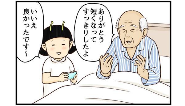 患者さん「ありがとう、短くなってすっきりしたよ」 宇宙人看護師よし子「いいえ、良かったです~」