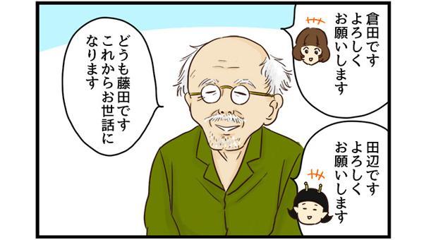 新しく入院してきた藤田さんに、担当看護師がご挨拶をしています。