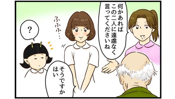 先輩看護師「何かあればこの2人に言ってくださいね」と説明するそばから「ふふふ」と笑う看護師、倉田さん