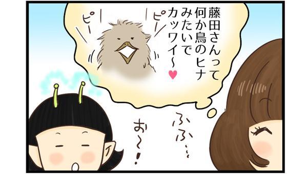 宇宙人看護師よし子が倉田さんの頭のなかを覗くと・・・「藤田さんって、なんか鳥の雛みたいでカワイイ~♡」