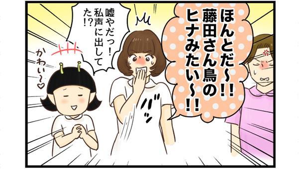 宇宙人看護師よし子「たしかに~!カワイイ~♡」と声に出してしまいました。倉田さん「嘘やだっ!私声に出してた!?」