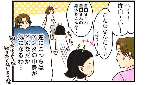 宇宙人看護師「えー!面白いー!こんななんだ!倉田さ~ん、倉田さんの身体もこんな感じなんですかー?」 先輩看護師「‥・アンタの体の中がどうなってるかが気になるわ・・・」