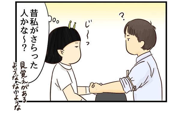 宇宙人看護師よし子(昔私がさらったひとかな~?見覚えがあるような、ないような・・・)