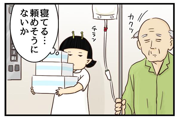 ナースは手がふさがってるけど、一緒に乗った患者さんがウトウトしているので、回数ボタンを押せそうにない…。