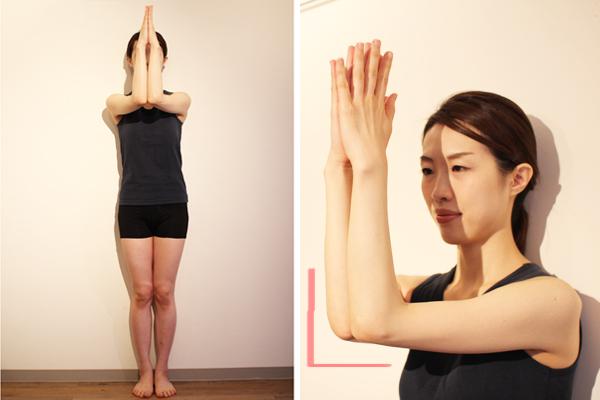 肘を肩の高さまで上げて手のひらを合わせる