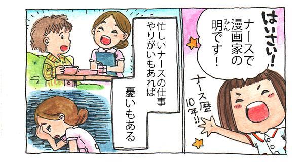 看護師で漫画家の明です。忙しいナースの仕事、やりがいもあれば憂いもありま。