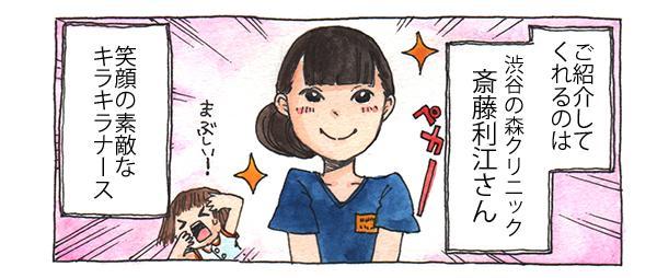 ご紹介してくれるのは、渋谷の森クリニックの斎藤利江さん!