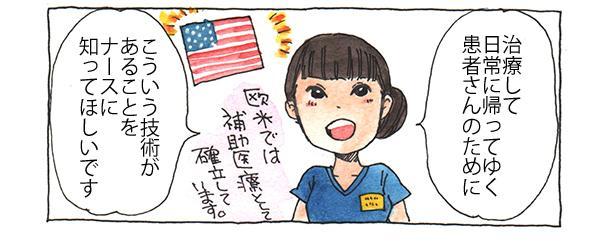 治療してから日常に帰っていく患者さんのために、こういう治療があるということを看護師に知ってもらいたいという斎藤さん。