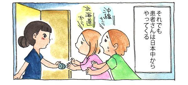 でも患者さんは日本中からやってきます