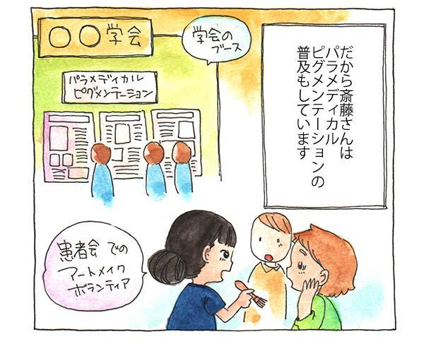 だから斎藤さんは、パラメディカルピグメンテーションを広めるために普及活動も行っているそうです