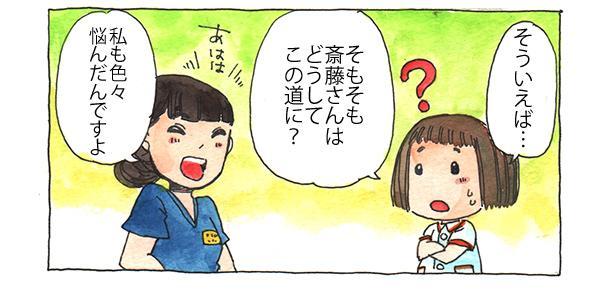 そういえばそもそも、斎藤さんはどうしてこの道に・・・?