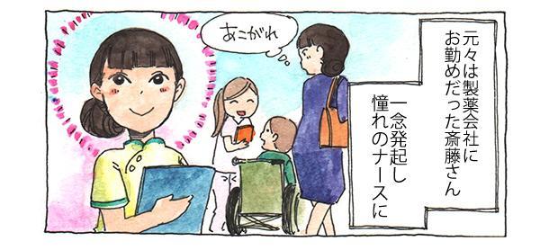 もともとは製薬会社にお勤めだった斎藤さんは、看護師の姿を見て一念発起し憧れのナースになったそう。