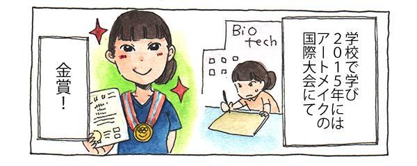 学校で学び、資格を取り、2015年にはアートメイクの国際大会にて金賞!