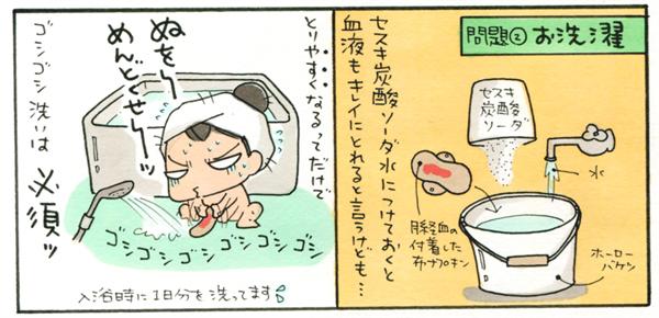 問題2.洗濯がメンドクサイ。 セスキ炭酸ソーダ水につけておくと綺麗に取れるというけれど、「取りやすくなる」ってだけで手洗いは必須。