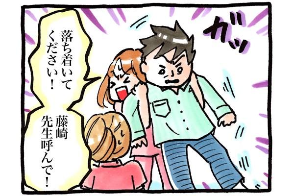 「落ち着いてください!藤崎、先生呼んで!」