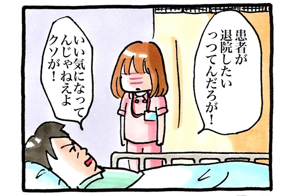 それでも暴言を吐き続ける患者さん。「患者が退院したいって言ってんだろうが、いい気になるんじゃねえよクソが!」