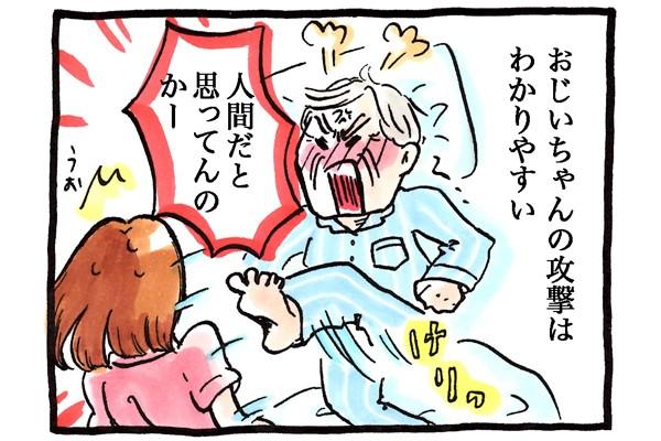 おじいちゃんの攻撃はわかりやすい。蹴ったり怒鳴ったりする。