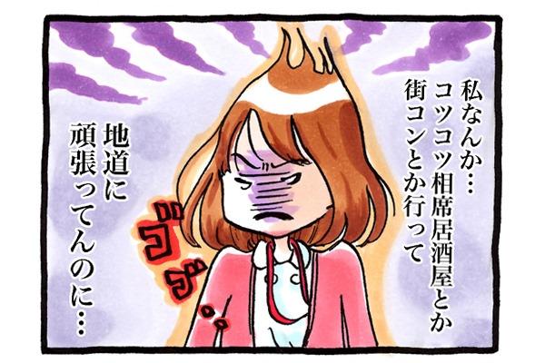 (私なんか…相席居酒屋とか合コンとか行って地道に頑張ってるのに……)