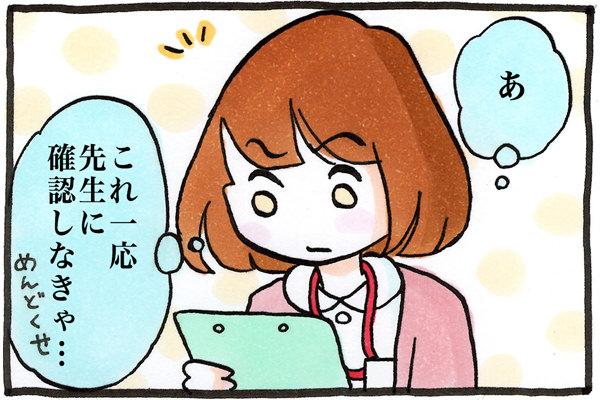 妄想1|マンガ・じたばたナース【11】|看護師専用Webマガジン【ステキナース研究所】