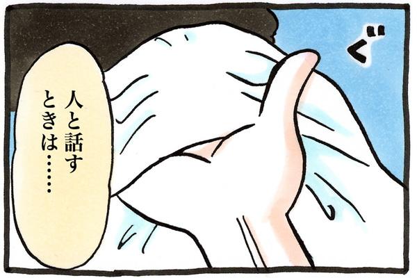 妄想7|マンガ・じたばたナース【11】|看護師専用Webマガジン【ステキナース研究所】