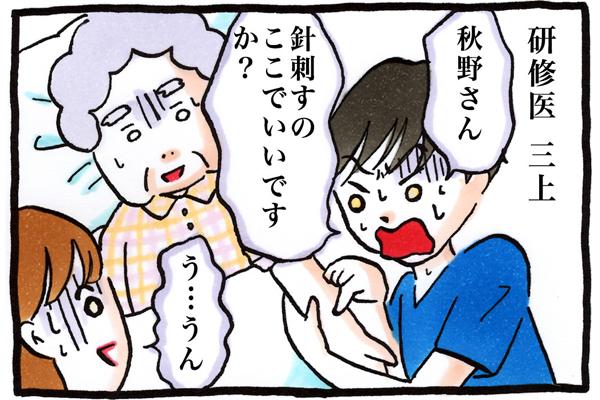 研修医三上との勤務時「秋野さん!針刺すの、ここでいいですか!?」・・・こ、怖い・・・