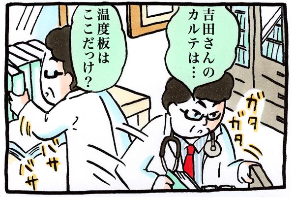 「温度板はここだっけ?」「鈴木さんのカルテは・・・」とさがしまわる先生